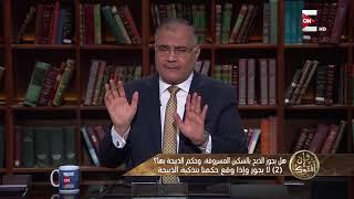 وإن أفتوك - هل يجوز الذبح بالسكين المسروقة وحكم الذبيحة بها؟ .. د. سعد الهلالي