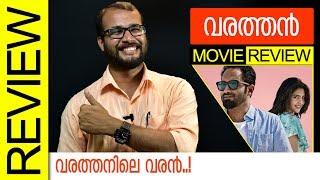 Varathan Malayalam Movie Review by Sudhish Payyanur   Monsoon Media