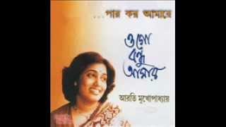 Hori Din to Gyalo Sondhya Holo - Arati Mukherjee