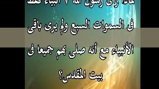 لماذا رأى رسول الله صلى الله عليه وسلم 7 أنبياء فقط فى السموات السبع؟