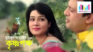 Krishno Pokkho 2016 Bangla Movie  Theatrical Trailer By Mahi & Riyaz HD