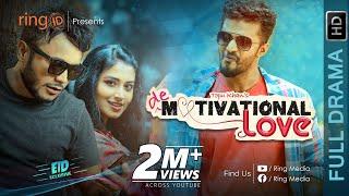 D Motivational Love | Musfiq R. Farhan | Mishu Sabbir | Tasnia Farin | Eid Natok 2019