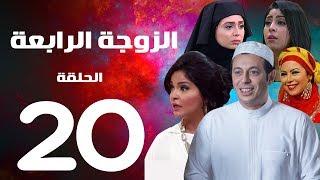 مسلسل الزوجة الرابعة - الحلقة العشرون | 20 | Al zawga Al rab3a series  Eps