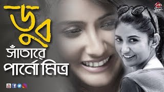 Parno Mittra | ডুব |  Exclusive Interview l No Bed Of Roses