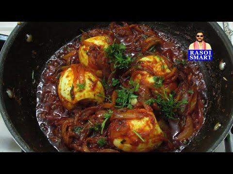 Egg & Onion Roast - Delicious, quick and easy recipe...