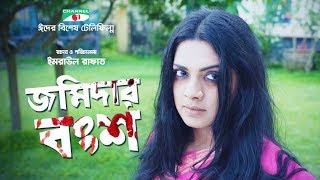 Jomidar Bongsho | জমিদার বংশ | Tisha | Irfan Sazzad | Eid Special Telefilm 2018 | Channeli TV