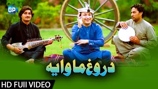 Pashto New Songs 2018 | Kha Darta Yadey Gam Darogh Ma Waya |Mehtab Ziyab - Pashto Hd Music Video