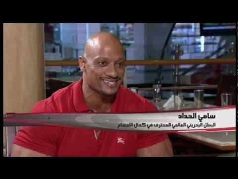 لقاء البطل البحريني العالمي المحترف في كمال الأجسام سامي الحداد 2012 Sami Al Haddad The BlackSmith