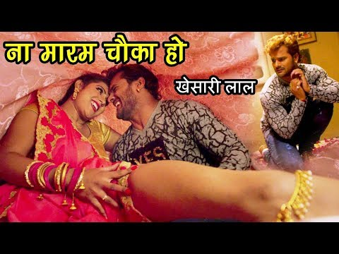 Xxx Mp4 Khesari Lal का NEW सुपरहिट VIDEO SONG Raja Room Chahi Navka Bhojpuri Movie Song 3gp Sex