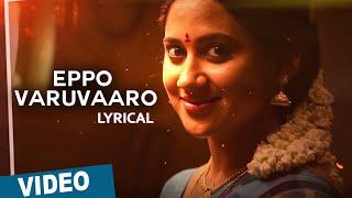 Official: Eppo Varuvaaro Song with Lyrics | Oru Naal Koothu | Justin Prabhakaran