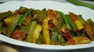 মাসালা ঢেড়স আলু কারি । Masala Dherosh Alu curry । Masala Lady finger and potato curry