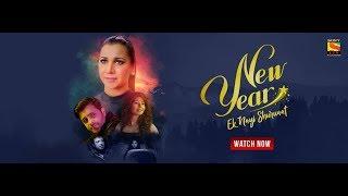 New Year Ek Nayi Shuruaat | Short Film