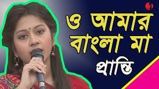 O Amar Bangla Maa | Pranti | Channel i | IAV