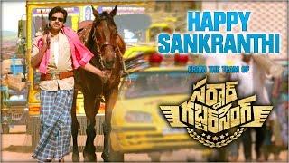Sardaar GabbarSingh || Power Star Pawan Kalyan || Sankranthi Special Teaser HD