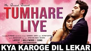 TUMHARE LIYE : KYA KAROGE DIL LEKAR TUM | LATEST BOLLYWOOD LOVE SONG 2017 | AFFECTION MUSIC RECORDS