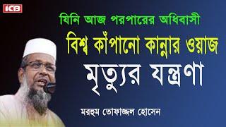 Bangla Waz Mahfil |মৃত্যুর যন্ত্রনা | Mowlana Tofajjol Hossain |Chandai