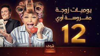 مسلسل يوميات زوجة مفروسة أوي 1 الحلقة 12 الثانية عشر | HD - Yawmeyat Zoga Mafrousa Awi 1 Ep12