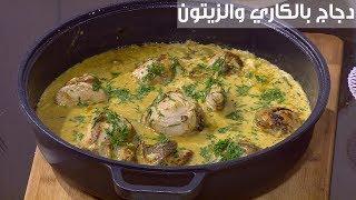 دجاج بالكاري والزيتون | أميرة شنب
