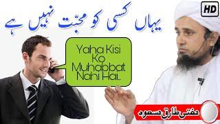 Sweden Se Ek Shakhs Ka Phone | Latest Bayan | HD | Mufti Tariq Masood Sahab | Islamic Views |