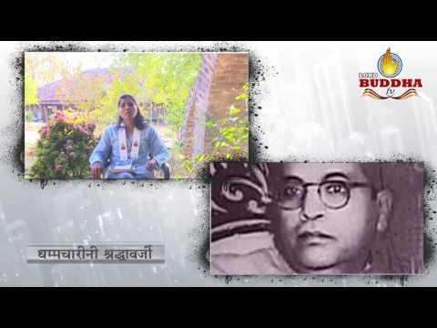 Dr Babasaheb Ambedakar Aur Nari Uthan Dh Shradhavajree