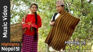 Kho Noglo - New Gurung Lhochhar Song 2016 by Garud Dhwoj Gurung Ft. Khem Gurung, Anuta Gurung