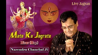 NARENDER CHANCHAL   Live Jagran   Mata Ki Bhente   Online Video   Live Streaming