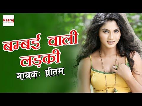 Bambai Wali Ladki - बम्बई वाली लड़की | Popular Chhattisgarhi Song 2017 | Natraj Cassette Barhi