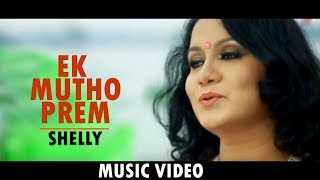 Ek Mutho Prem By Shelly | Music Video | Kabir Bakul | Ibrar Tipu