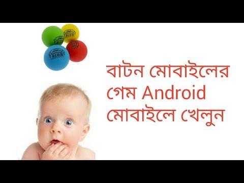 Xxx Mp4 বাটন মোবাইলের গেম Android মোবাইলে খেলুন একদম ফ্রি 3gp Sex