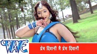 प्रेम दीवानी मै Prem Diwani Mai Prem Diwani- Rakesh Mishra - Bhojpuri Hot Songs 2015 - Prem Diwani