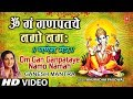 Download Om Gan Ganpataye Namo Namah Anuradha Paudwal Full Song I Ganesh Mantra mp3
