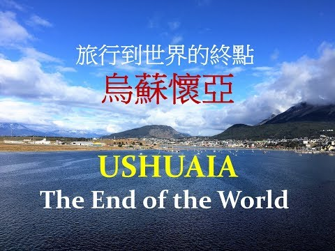 「旅行到世界的終點 烏蘇懷亞」南美洲遊輪系列之3 Journey to The End of the World Ushuaia South America Cruise