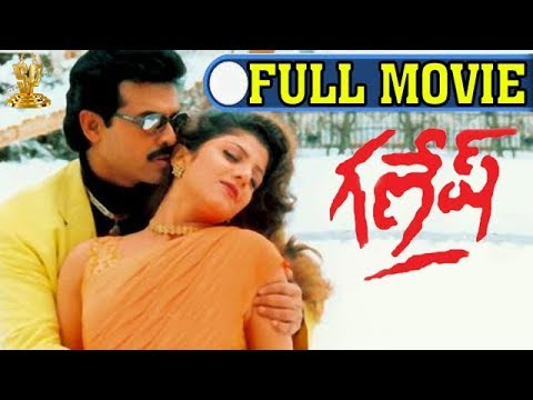 Xxx Mp4 Ganesh Full Movie Venkatesh Ramba Madhu Bala Kota Srinivas Rao Suresh Productions 3gp Sex