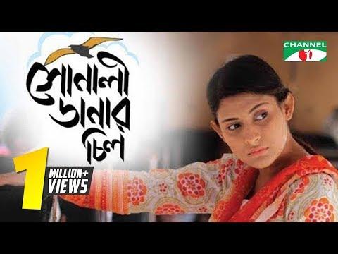 Xxx Mp4 Sonali Danar Chil Eid Natok 2018 Mehazabien Ashfaque Nipun BhaiBrother Express Channel I TV 3gp Sex