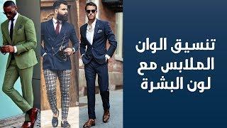 تنسيق الوان الملابس مع لون البشره    برنـامج كشـخه    10