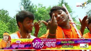 Bhagiya Ke Hawe Bhola Saokin Ho || HD Hit Bol Bam 2016 ||