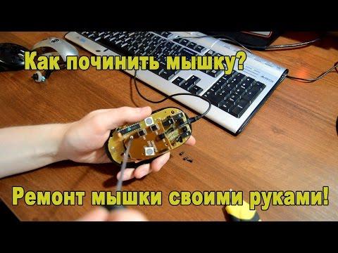 Ремонт мышки своими руками