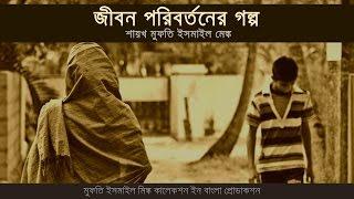 Life Changing Story | জীবন পরিবর্তনের গল্প | Mufti Ismail Menk