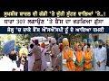 ਭੜਕਿਆ ਬੈਂਸ ਦਾ ਗੁੱਸਾ | Simarjeet Singh Bains vs SSP Sangrur | Bains in Sangrur Jail