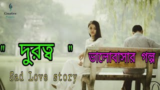দূরত্ব I Short Film Durotto I Eid Short Film 2017 I By Creative Pioneers