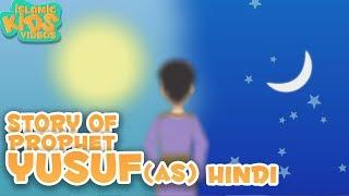 Quran Stories For Kids in Hindi | Prophet Yusuf (AS) | Islamic Kids Videos in Hindi