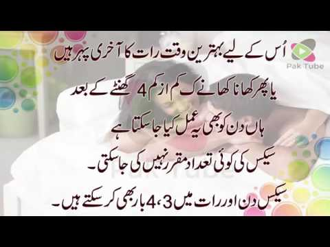 Best Time for Sex and Sex Tips in Urdu