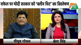 Rahul के PAC वाले आरोप पर क्या बोले Piyush Goyal | Bharat Tak