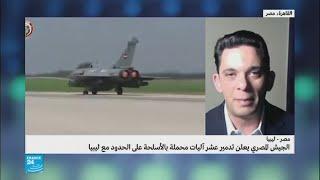 ليبيا: الجيش المصري يعلن عن تنفيذه ضربة جوية لتدمير شاحنات محملة بالأسلحة