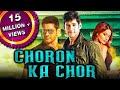 Choron Ka Chor (Takkari Donga) Hindi Dubbed Full Movie | Mahesh Babu, Bipasha Basu, Lisa Ray