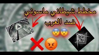 يجب على كــل العرب مشاهدة الفيديو مخطط شيطــاني ماسونــي