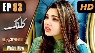 Pakistani Drama | Kalank - Episode 83 | Express Entertainment Dramas | Rubina Arif, Shahzad Malik
