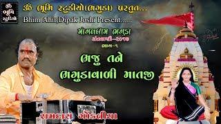 Ramdas Gondaliya -BHAGUDA LIVE 2017  | 21 Mo Patotsav_Mangaldham | Om Bhumi Studio Fuul part 01