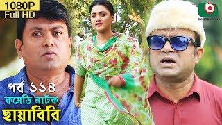 কমেডি নাটক - ছায়াবিবি | Bangla New Funny Natok Chayabibi EP 114 | AKM Hasan & Jamil | Drama Serial