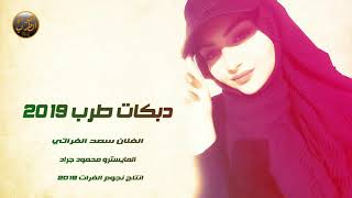 والله لكسر شوكتها واصاحب ربيعتها - دبكات نارية عيار الثقال 2019
